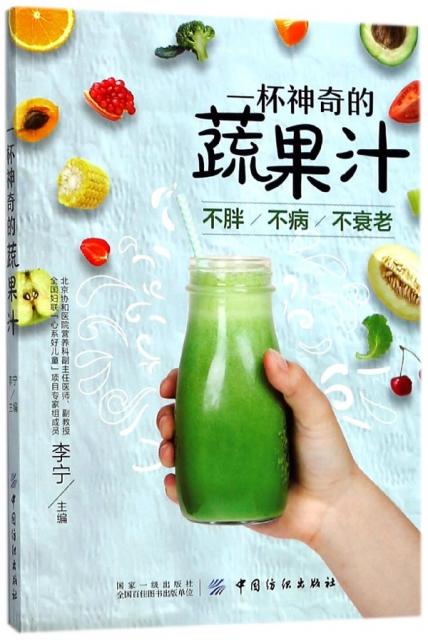 一杯神奇的蔬果汁