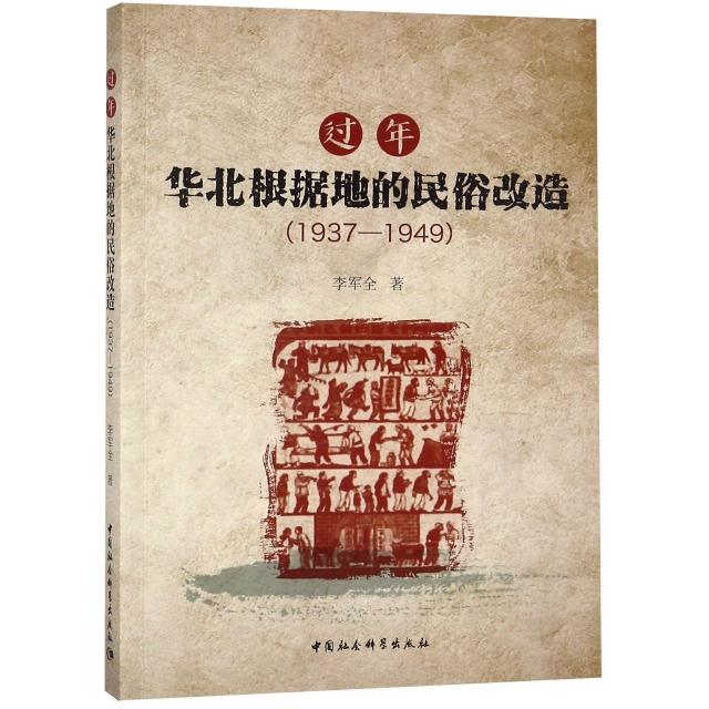 過年(華北根據地的民俗改造1937-1949)