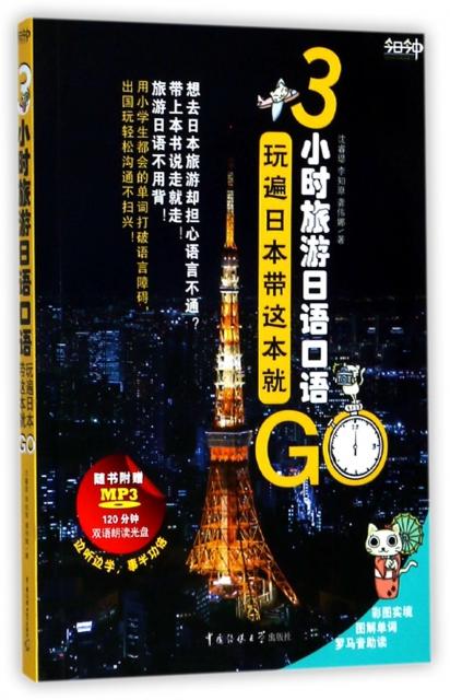 3小時旅遊日語口語(