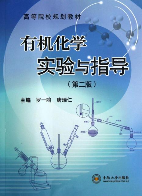 有機化學實驗與指導(第2版高等院校規劃教材)