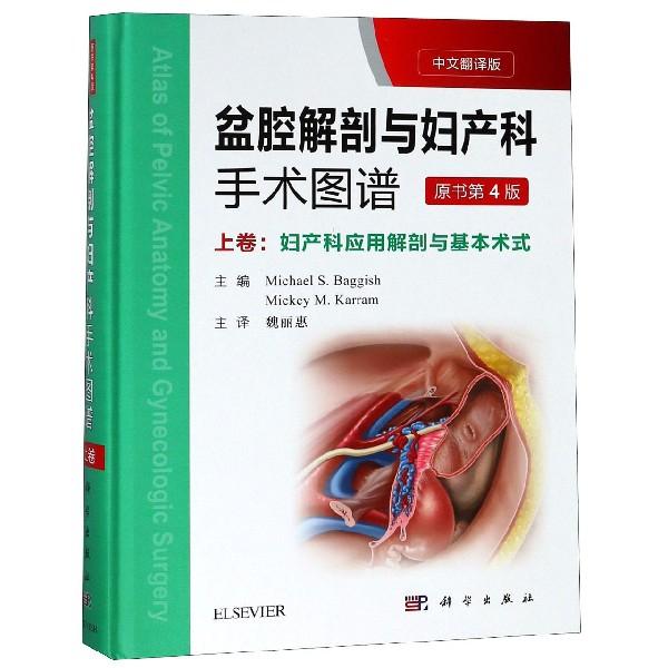 盆腔解剖與婦產科手術圖譜(上卷婦產科應用解剖與基本術式原書第4版中文翻譯版)(精)