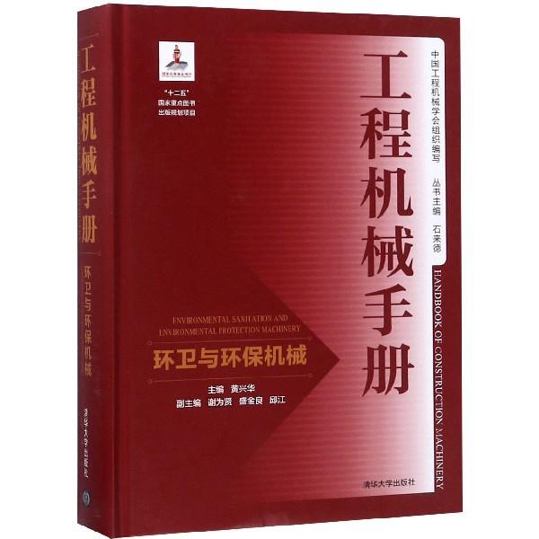 工程機械手冊(環衛與環保機械)(精)