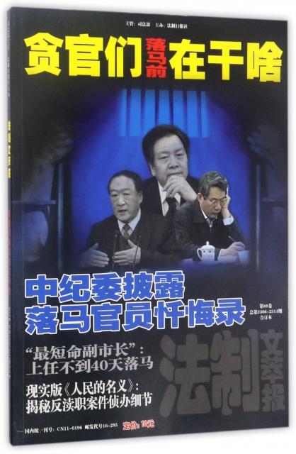 法制文萃報(第89卷總第2306-2314期合訂本)