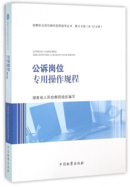 公訴崗位專用操作規程/檢察執法崗位操作規程指導叢書