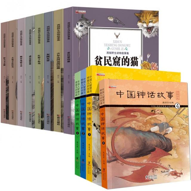 贈中國神話故事(共4冊)&西頓野生動物故事集(套裝8冊)