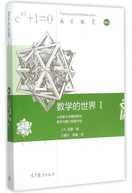 數學的世界(I)/數學概覽