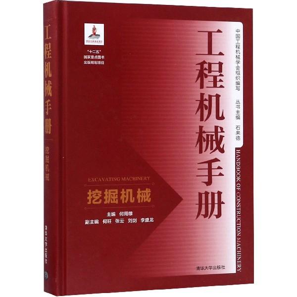 工程機械手冊(挖掘機械)(精)