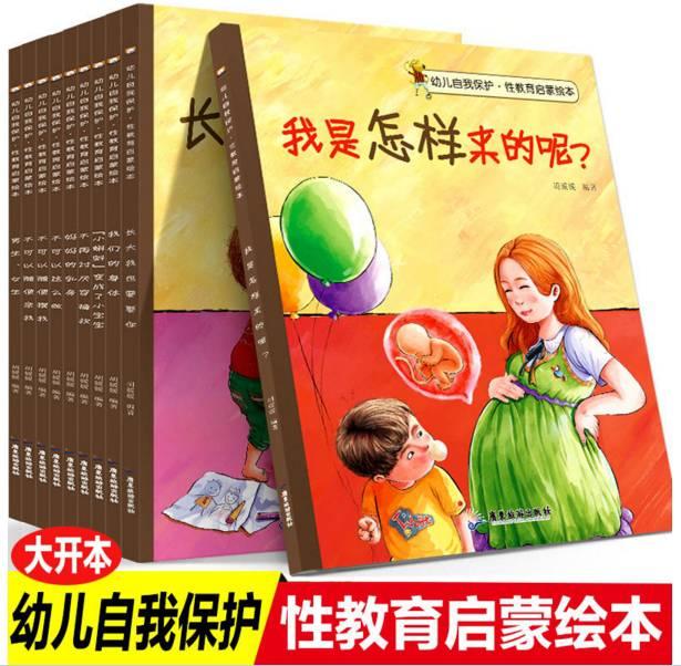 幼兒自我保護性教育繪本 共十冊