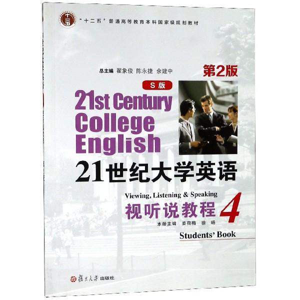 21世紀大學英語視聽說教程(附光盤4S版第2版十二五普通高等教育本科國家級規劃教材)