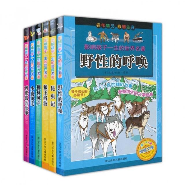 動物繫列-影響孩子一生的世界名著(共6冊)
