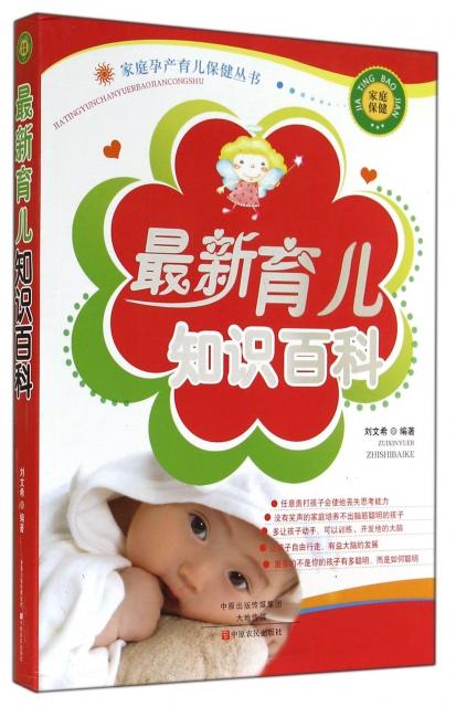 最新育兒知識百科/家庭孕產育兒保健叢書