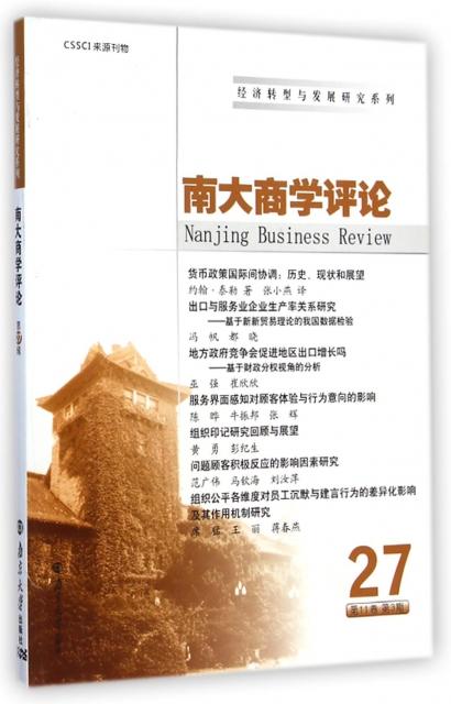 南大商學評論(第27