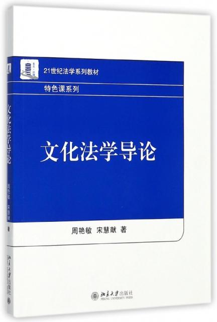 文化法學導論(21世紀法學繫列教材)/特色課繫列