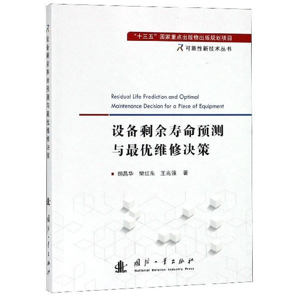 設備剩餘壽命預測與最優維修決策/可靠性新技術叢書
