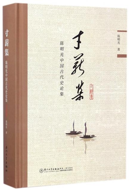 寸薪集(陳明光中國古