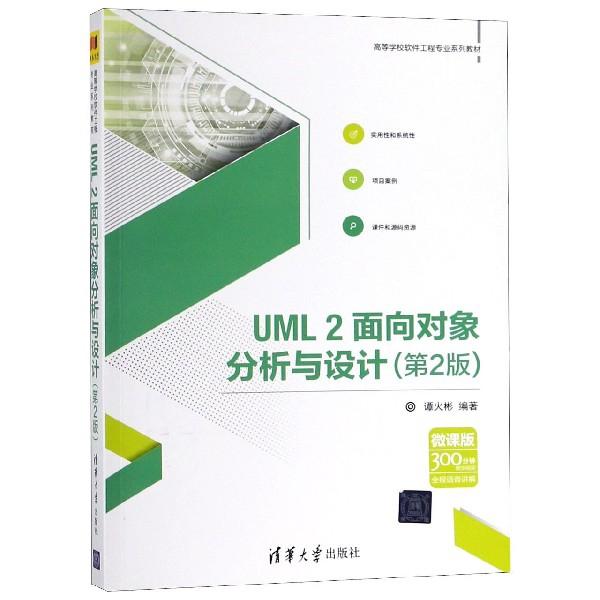 UML2面向對像分析與設計(第2版高等學校軟件工程專業繫列教材)