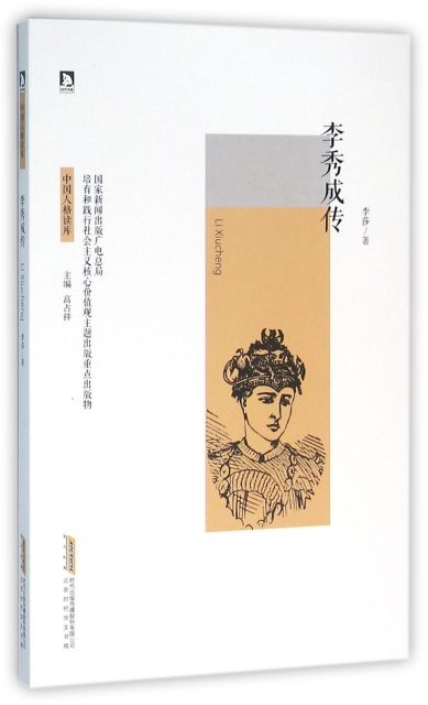 李秀成傳/中國人格讀庫