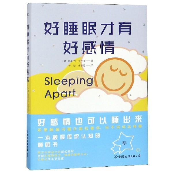 好睡眠纔有好感情