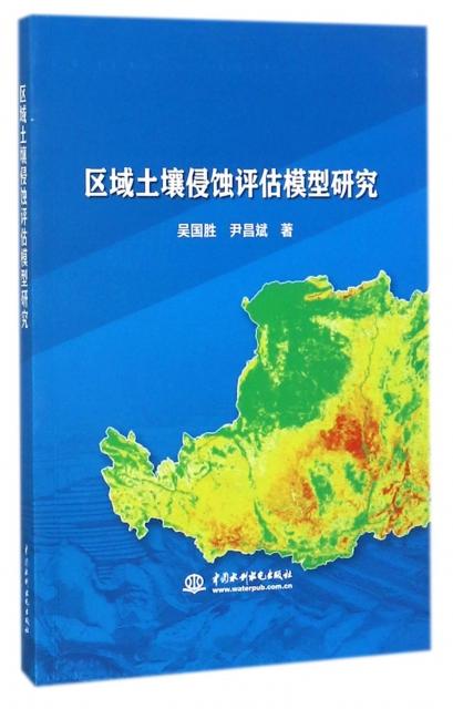 區域土壤侵蝕評估模型