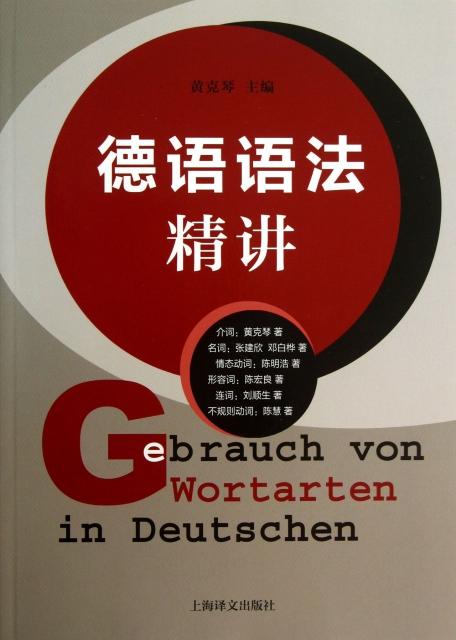 德語語法精講