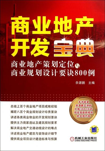 商業地產開發寶典(商業地產策劃定位與商業規劃設計要訣800例)(精)