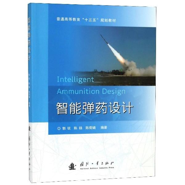 智能彈藥設計(普通高等教育十三五規劃教材)