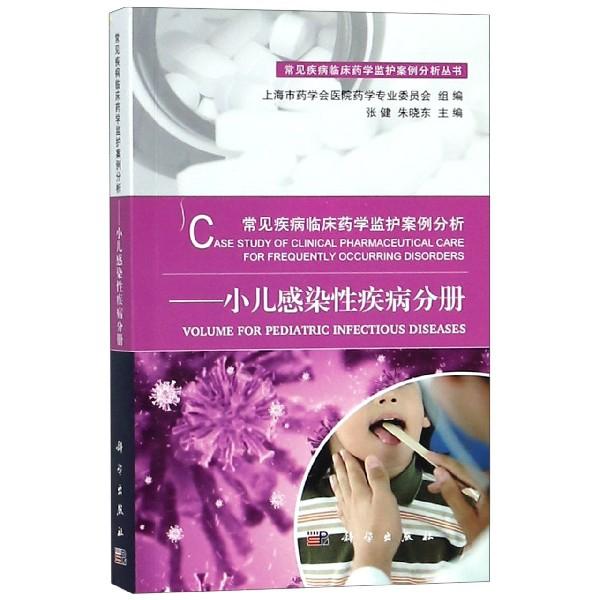 常見疾病臨床藥學監護案例分析--小兒感染性疾病分冊/常見疾病臨床藥學監護案例分析叢