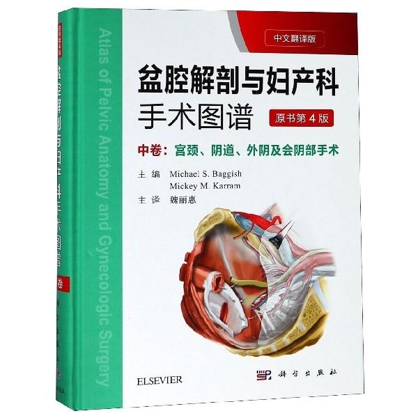 盆腔解剖與婦產科手術圖譜(中卷宮頸陰道外陰及會陰部手術原書第4版中文翻譯版)(精)