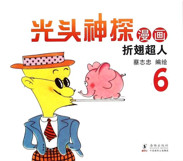 光頭神探漫畫(6折翅超人)