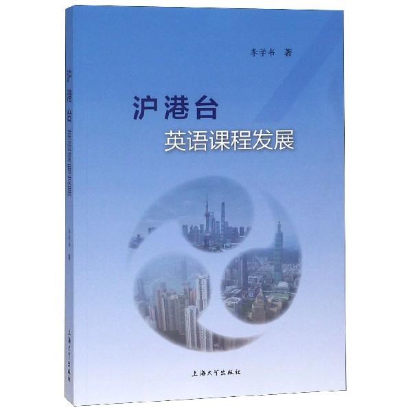 滬港臺英語課程發展