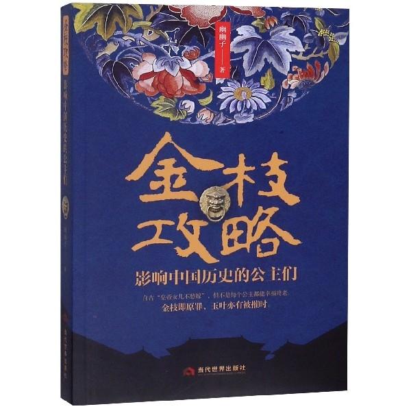 金枝攻略(影響中國歷史的公主們)