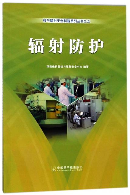 輻射防護/核與輻射安全科普繫列叢書