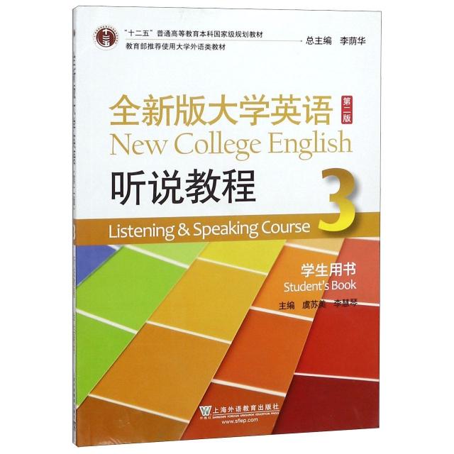 全新版大學英語聽說教程(3學生用書第2版十二五普通高等教育本科國家級規劃教材)