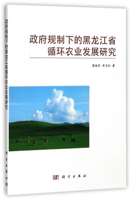 政府規制下的黑龍江省循環農業發展研究