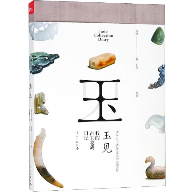 玉見(我的古玉收藏日記)