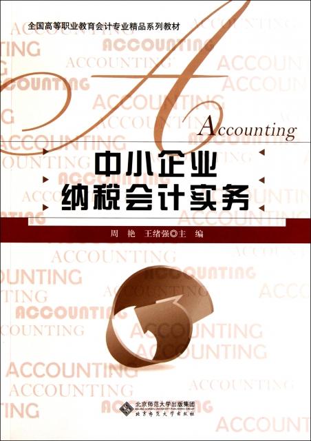 中小企業納稅會計實務