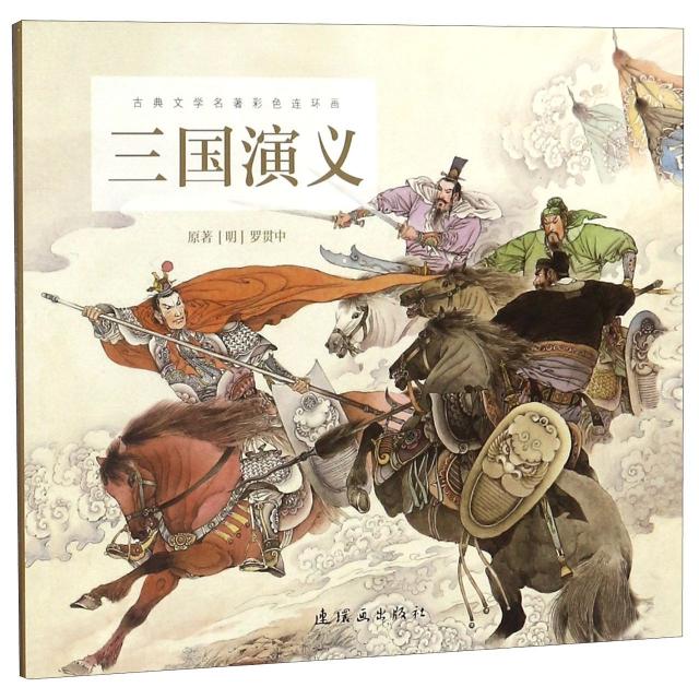 三國演義/古典文學名著彩色連環畫