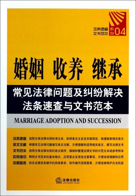 婚姻收養繼承常見法律問題及糾紛解決法條速查與文書範本/法條速查文書範本繫列