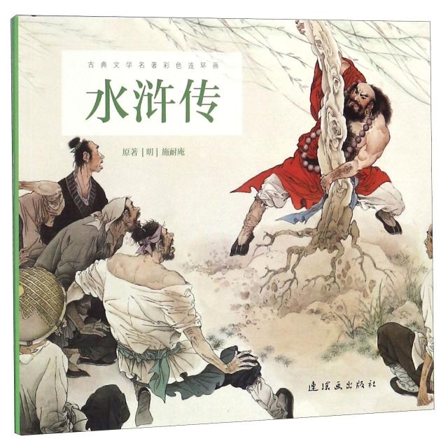 水滸傳/古典文學名著彩色連環畫