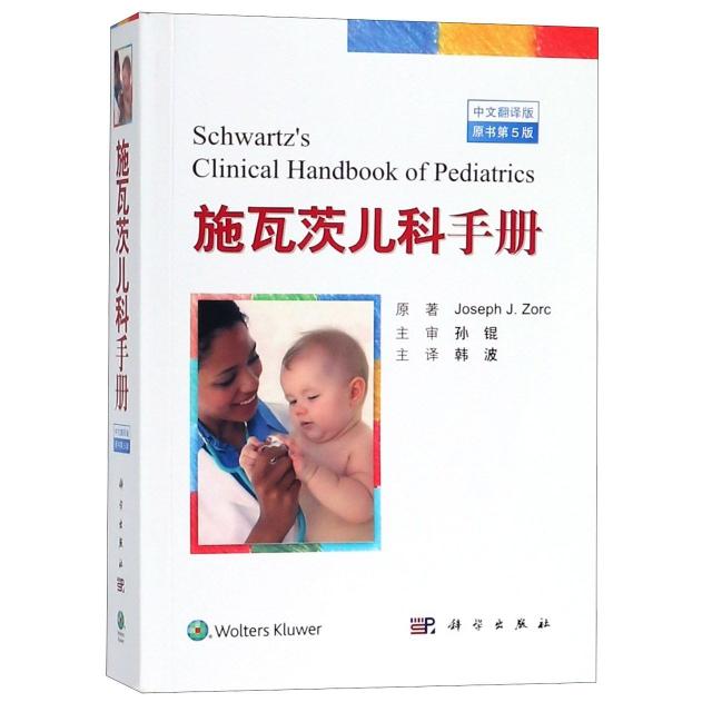 施瓦茨兒科手冊(中文翻譯版原書第5版)