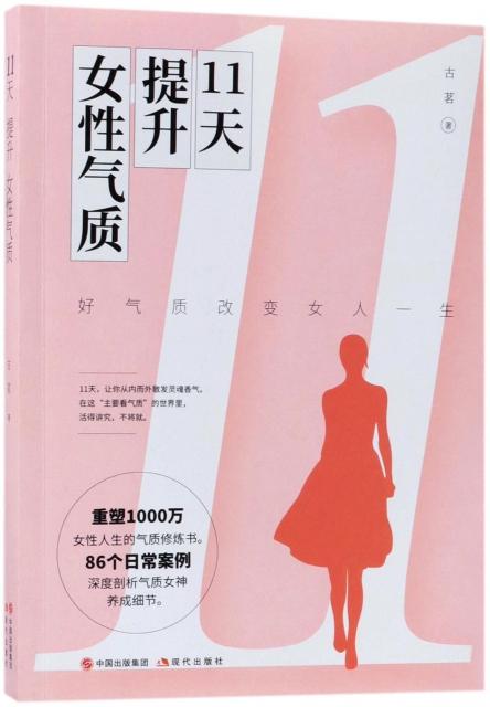11天提升女性氣質