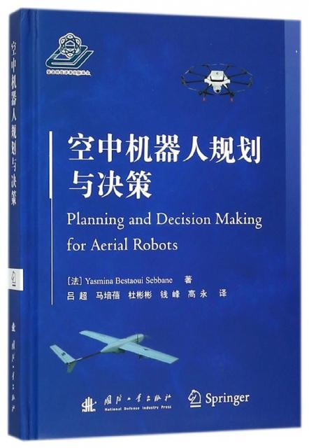 空中機器人規劃與決策(精)