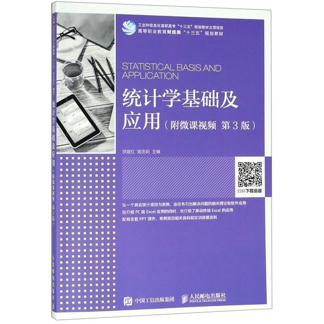 統計學基礎及應用(第3版高等職業教育財經類十三五規劃教材)