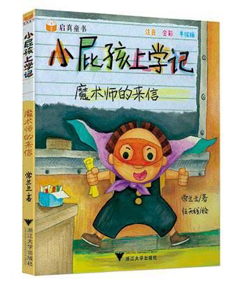 魔术师的来信(注音全彩手绘版)/小屁孩上学记