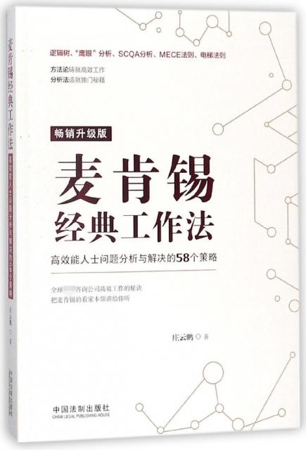 麥肯錫經典工作法(高效能人士問題分析與解決的58個策略暢銷升級版)