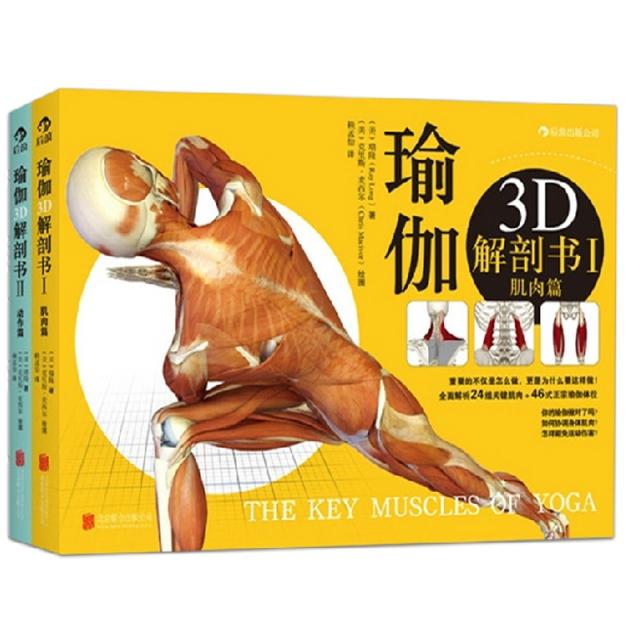 瑜伽3D解剖書:肌肉篇+動作篇(共2冊)