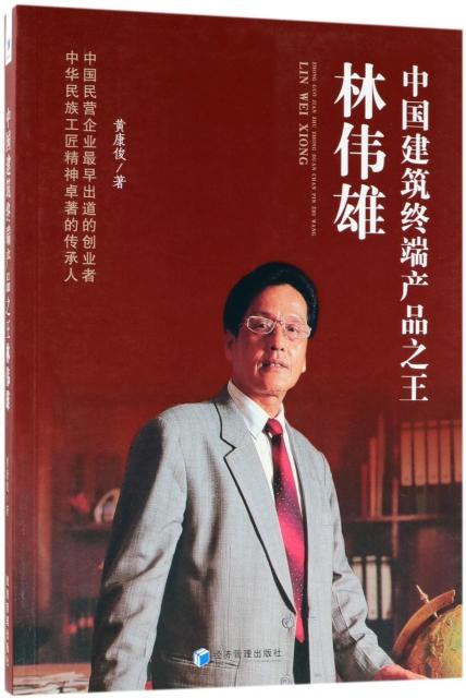 中國建築終端產品之王林偉雄