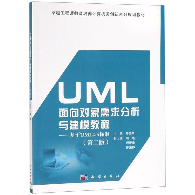 UML面向對像需求分析與建模教程--基於UML2.5標準(第2版卓越工程師教育培養計算機類創