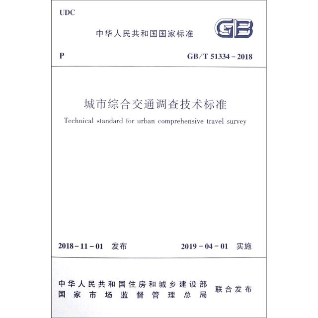 城市綜合交通調查技術標準(GBT51334-2018)/中華人民共和國國家標準