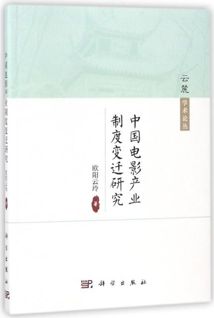 中國電影產業制度變遷研究/雲麓學術論叢